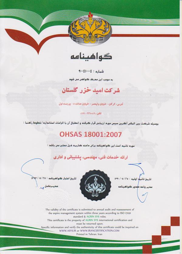 استاندارد OHSAS 18001:2007